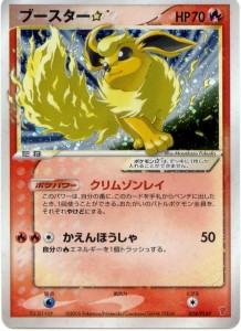 Flareon Gold Star Japanese